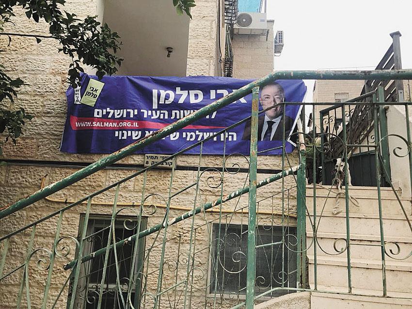 השלט שנתלה ברחבי העיר (צילום: מטה הבחירות של אבי סלמן)