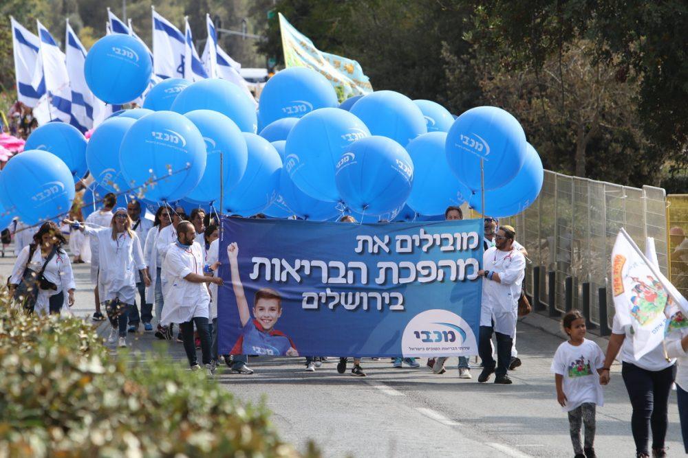 מכבי שירותי בריאות בירושלים: עליית מדרגה בשירותים הרפואיים
