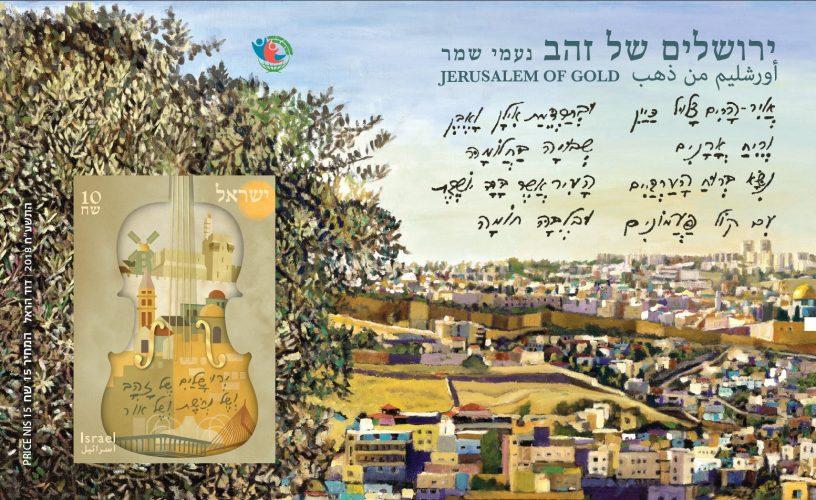 גיליון המזכרת לרגל יום ירושלים ה-51 (צילום: דוברות הדואר)