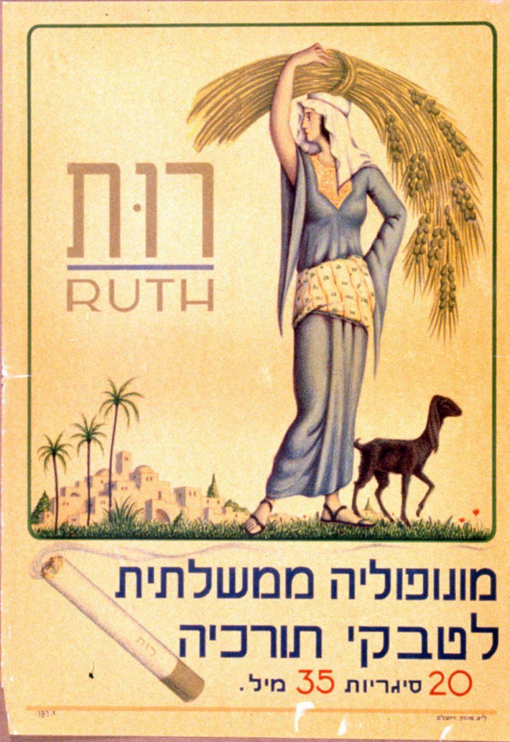 מגילת רות 1925 לערך (צילום: זאב רבן)