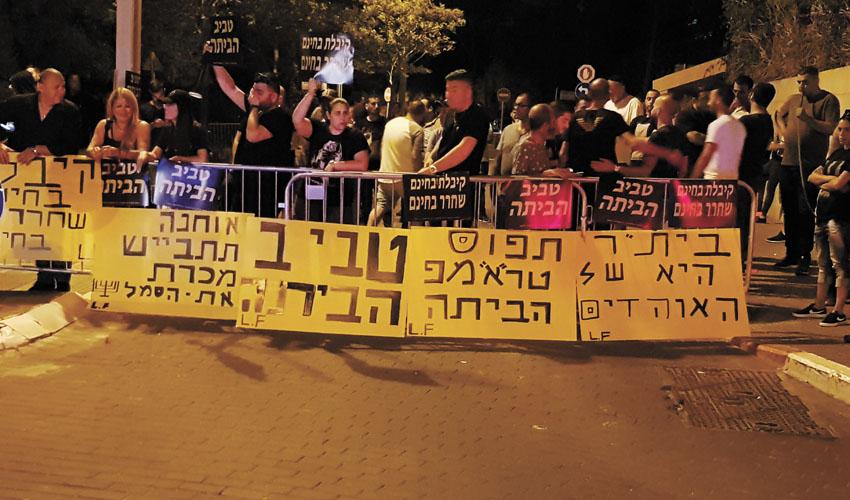 """אוהדי בית""""ר ירושלים מפגינים מול ביתו של אלי טביב (צילום: גיא אדרי)"""
