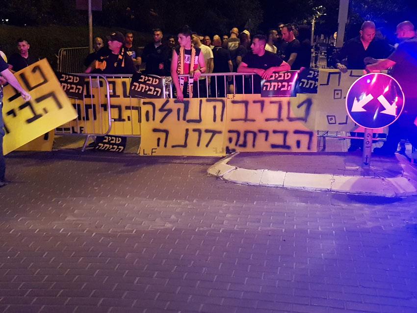 """אוהדי בית""""ר מפגינים מול ביתו של אלי טביב (צילום: גיא אדרי)"""