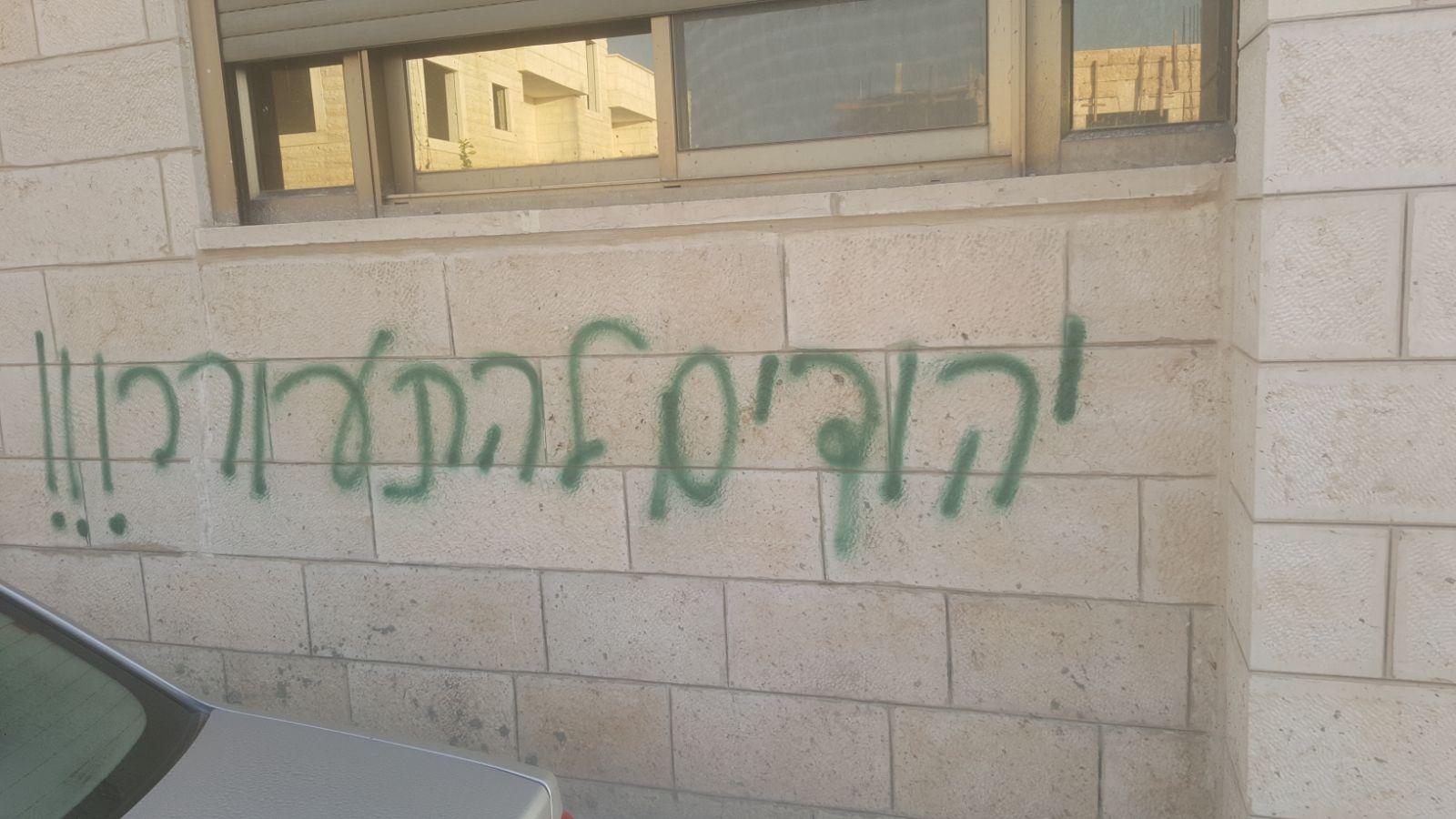 פשע שנאה (צילום: דוברות המשטרה)