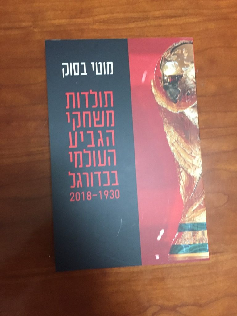 """כריכת הספר """"תולדות משחקי הגביע העולמי בכדורגל"""", מאת: מוטי בסוק (צילום: יח""""צ)"""