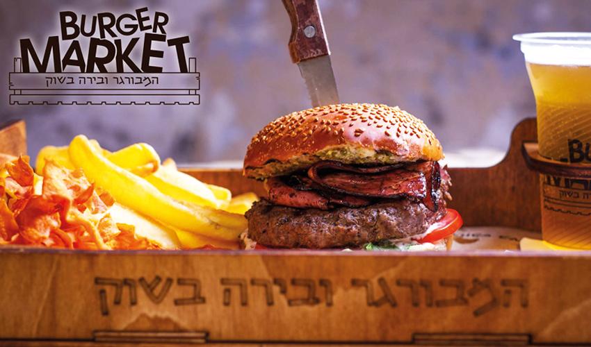 burger market (צילום: אסף קרלה)