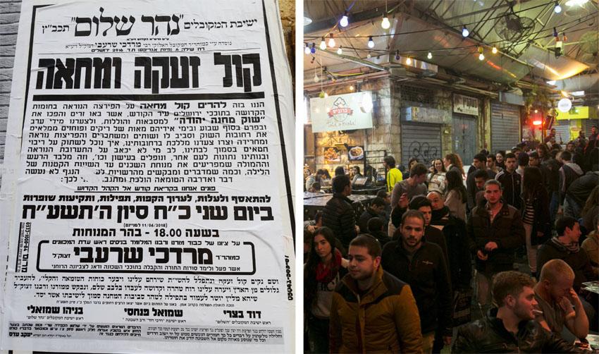 החרדים נגד מתחם הבילויים בשוק מחנה יהודה – עצרת מחאה גדולה