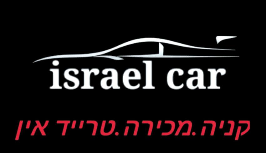 באדיבות ישראל קאר