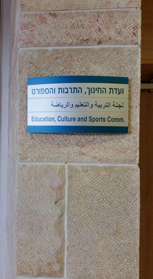 ועדת החינוך, התרבות והספורט (צילום: פרטי)