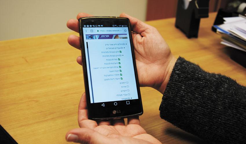 האפליקציה שהוטמעה במערך השירות הסוציאלי בשערי צדק (צילום: דוברות שערי צדק)