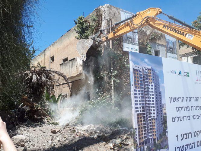 הריסת בנייני מתחם המקשר בקרית משה - פרויקט פינוי-בינוי הראשון בירושלים