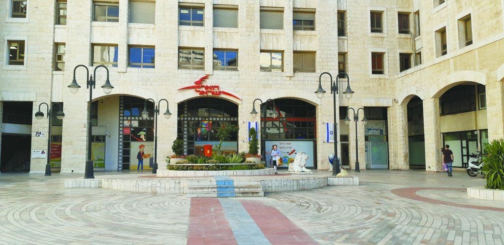 הנהלת בניין הדואר בירושלים (צילום: שלומי כהן)