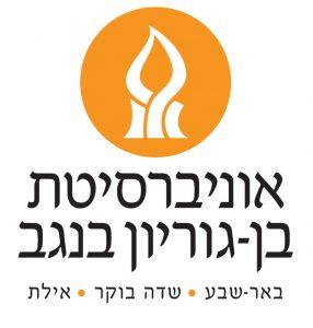 לוגו אוניברסיטת בן גוריון בנגב