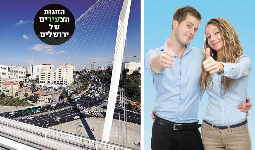 זוג צעיר, ירושלים (צילומים: פוטוליה, אורן בן-חקון)