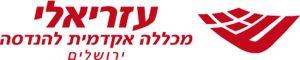 לוגו עזריאלי המכללה האקדמית להנדסה ירושלים