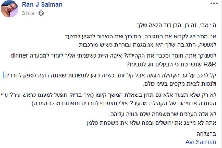 הפוסט של רן סלמן (צילום: מתוך פייסבוק)