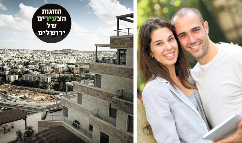 זוג צעיר, ירושלים (צילומים: א.ס.א.פ קריאייטיב/INGIMAGE, יובל טבול)