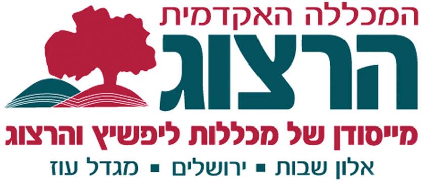 לוגו המכללה האקדמית הרצוג