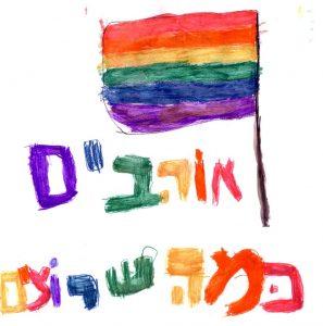 """ציור של דגל הגאווה וכיתוב - """"אוהבים כמה שרוצים"""" (צילום: טל כפיר שור)"""