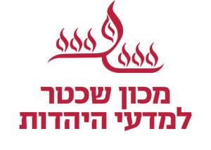 לוגו מכון שכטר למדעי היהדות