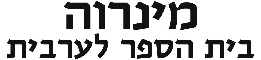 לוגו בית הספר לערבית מינרוה