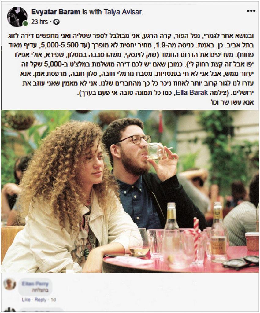 הפוסט של אביתר ברעם (צילום: אלה ברק)