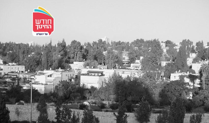 בית הכרם (צילום: Hovav)