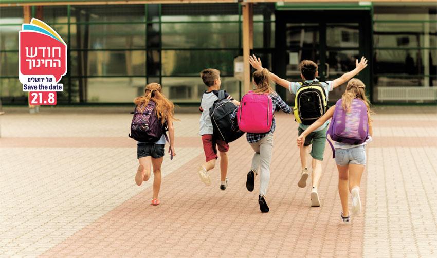 תלמידים (צילום אילוסטרציה: א.ס.א.פ קריאייטיב/INGIMAGE)