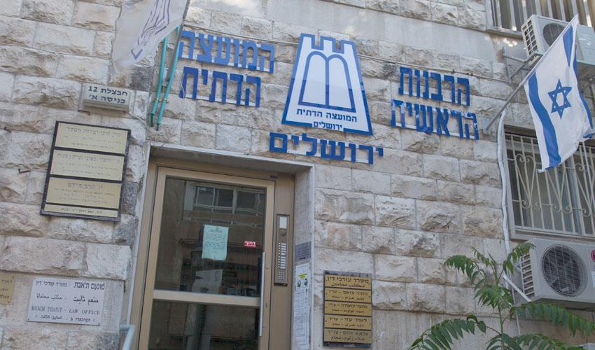 הרבנות הראשית בירושלים (צילום: ליאור מזרחי)