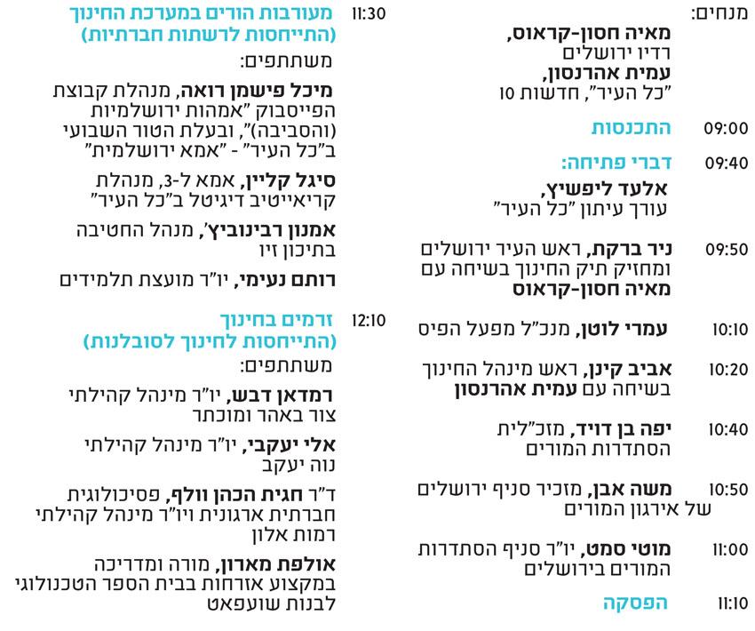 ועידת ישראל לחינוך, לוח זמנים לועידה