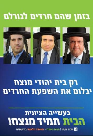המודעה של הבית היהודי בירושלים