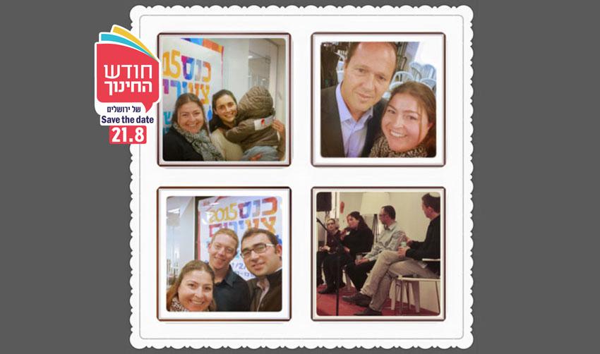 מיכל פישמן-רואה עם ניר ברקת בכנס צעירים 2015