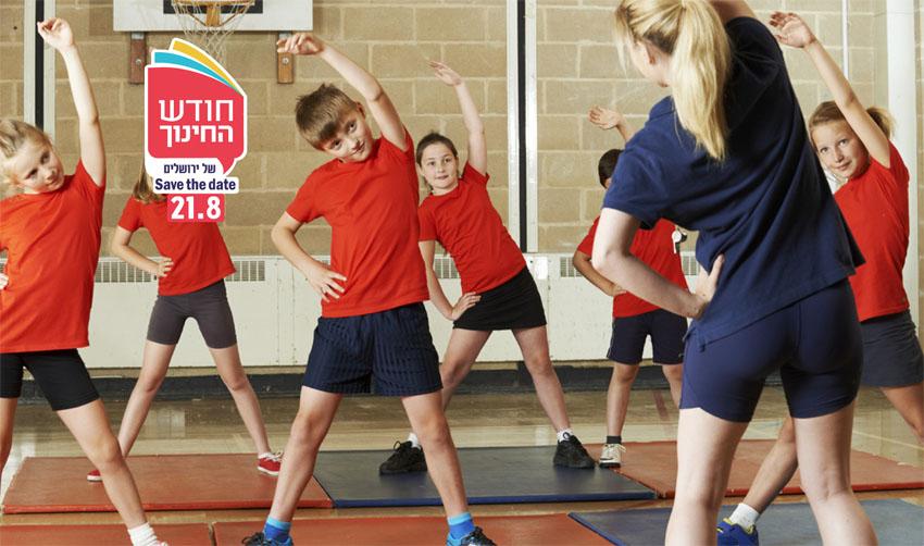 ילדים בשיעור ספורט (צילום אילוסטרציה: א.ס.א.פ קריאייטיב/INGIMAGE)