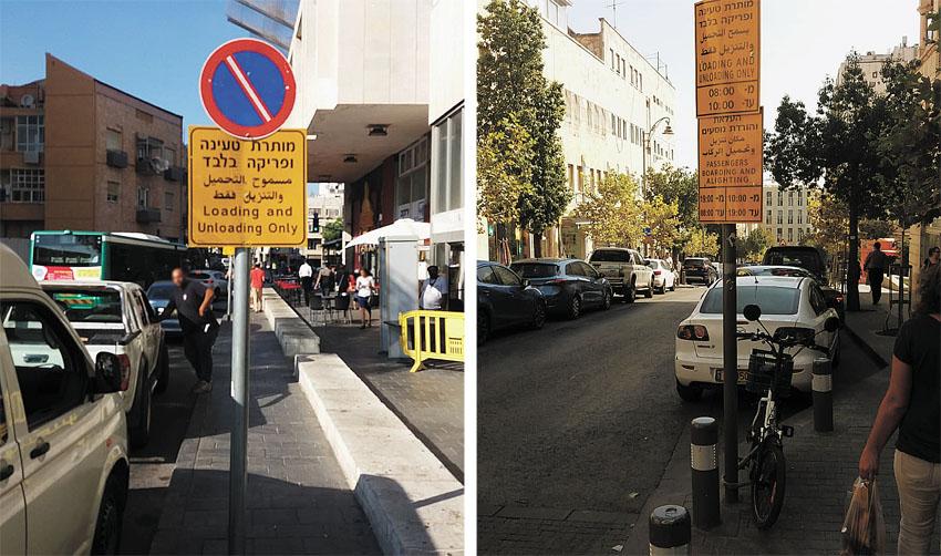 תמרורים ברחבי ירושלים שמוצבים בגובה הנמוך מהתקנות