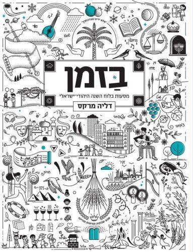 """""""בזמן - מסעות בלוח השנה היהודי-הישראלי"""", ספרה של פרופ' דליה מרקס"""