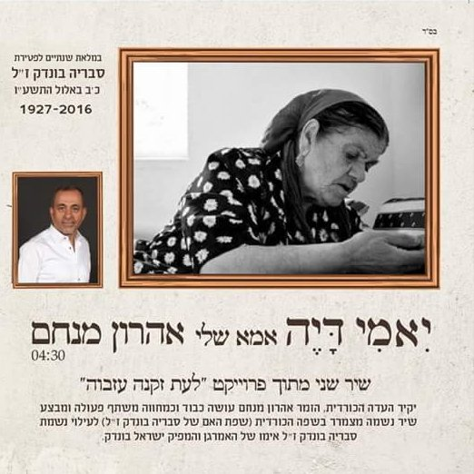 """עטיפת הסינגל השני - """"יאמי דָיֶה"""" - פרויקט ההנצחה לסבירה בונדק ז""""ל, אימו של ישראל בונדק"""