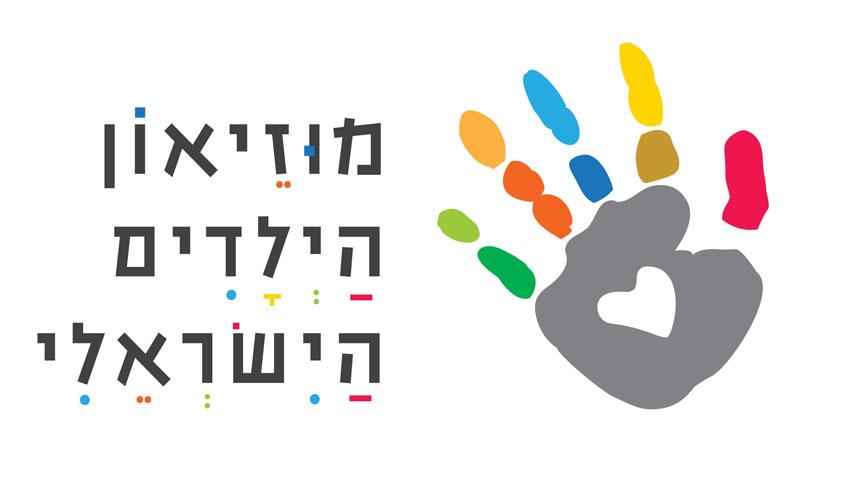 לוגו מוזיאון הילדים בחולון