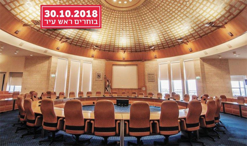 אולם מועצת העירייה (צילום: טל הרדה)