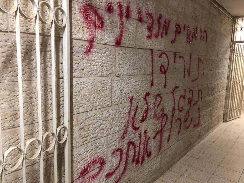 כתובת הנאצה שרוססה בפסגת זאב (צילום: מתוך הפייסבוק של מינהל קהילתי פסגת זאב)