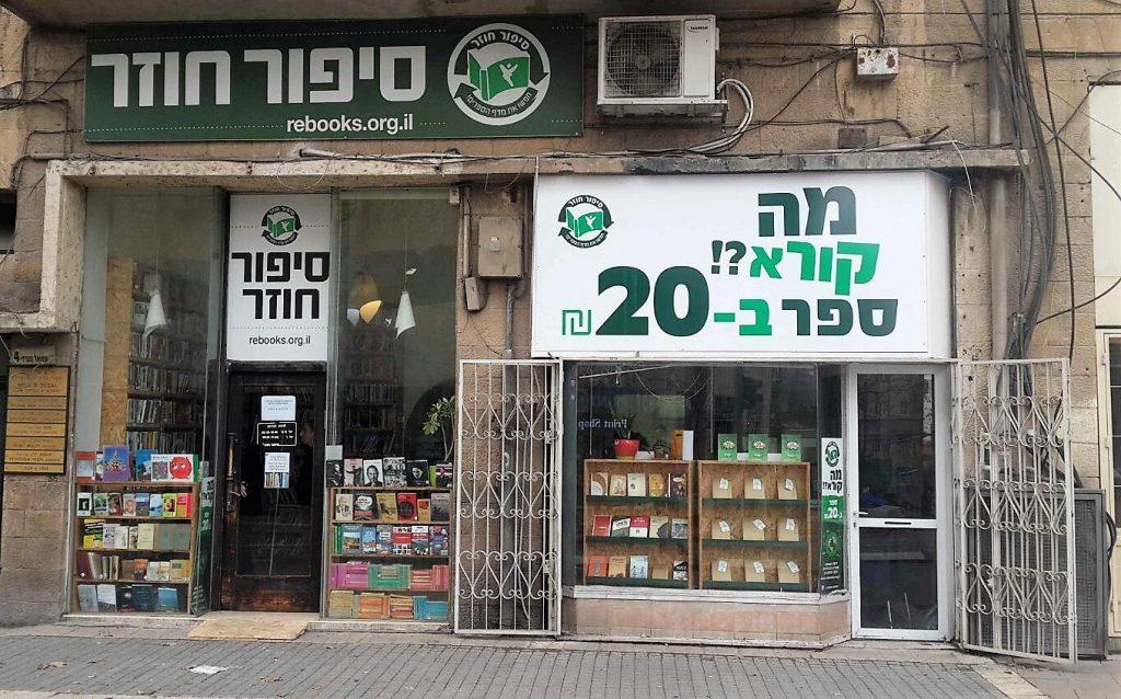 """סיפור חוזר בירושלים (צילום: יח""""צ)"""