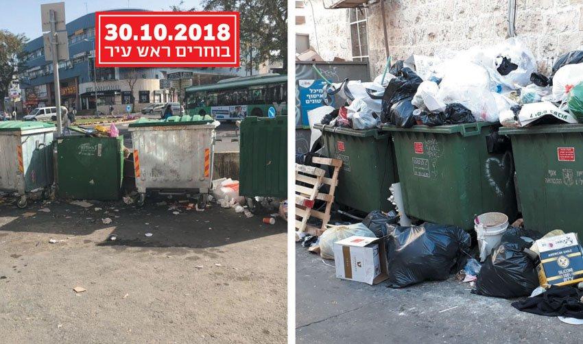 הצטברות אשפה בירושלים (צילומים: רפי כפיר, אפרת גבעתי)