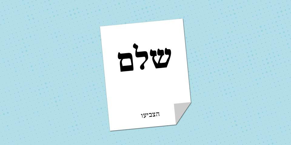 פרשה ירושלמית בבית אבי חי