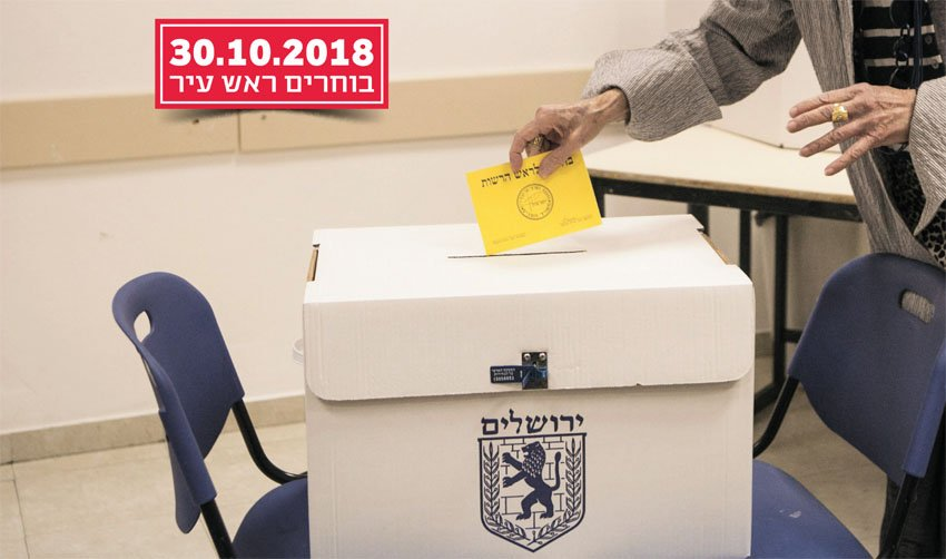בחירות לעיריית ירושלים (צילום: מיכל פתאל)