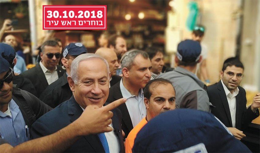 סיור זאב אלקין ובינימין נתניהו בשוק מחנה יהודה (צילום: פרטי)