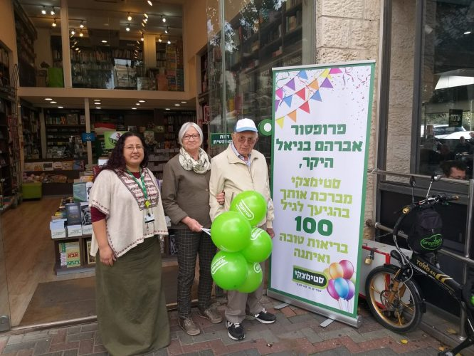 פרופ' אברהם בניאל ועובדות החנות (צילום: פרטי)