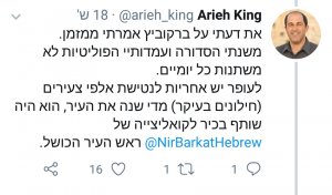 הציוץ של אריה קינג בטוויטר, הלילה