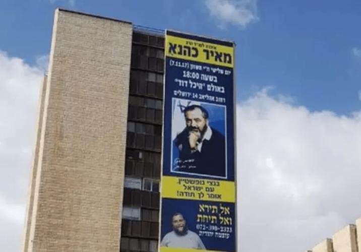 השלט עם תמונתו של הרב מאיר כהנא, הכניסה לעיר, נובמבר 2017 (צילום: פרטי)