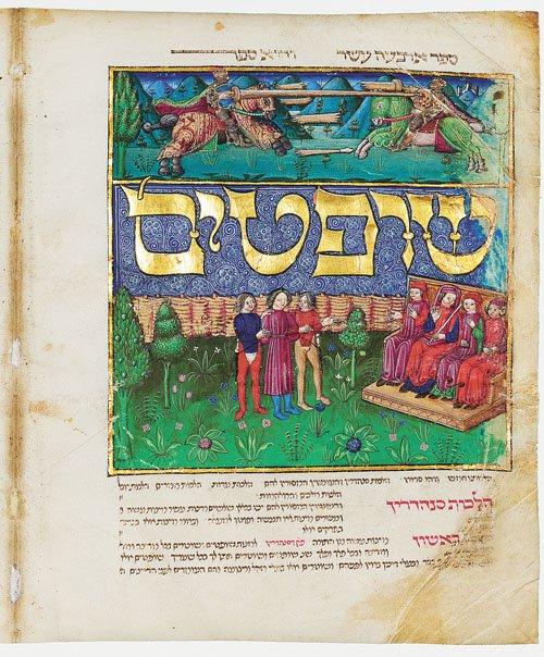 משנה תורה, צפון איטליה, שנת 1457 (צילום: מוזיאון ישראל בירושלים, על ידי ארדון בר חמא)