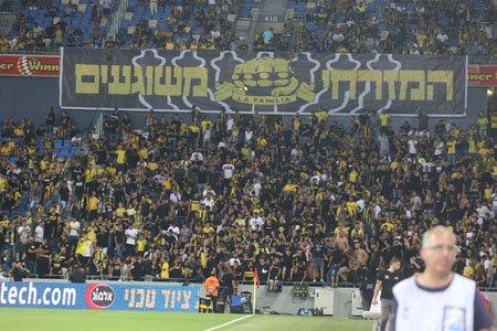 """אוהדי בית""""ר ירושלים (צילום: """"הארץ"""")"""