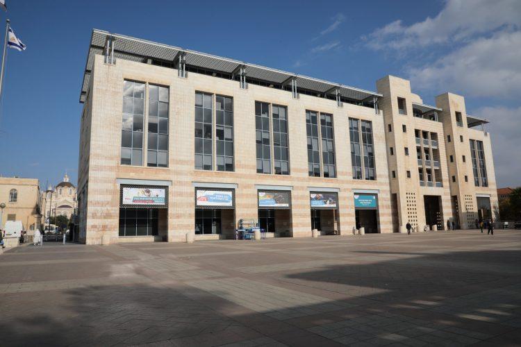 בניין עיריית ירושלים בכיכר ספרא (צילום: שלומי כהן)