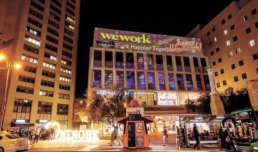 מתחם WeWork ירושלים (צילום: ציפורה ליפשיץ)